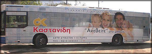 bus_advert1